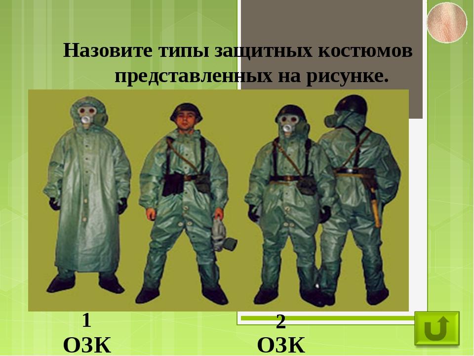 Назовите типы защитных костюмов представленных на рисунке. 1 2 ОЗК ОЗК