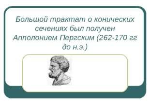 Большой трактат о конических сечениях был получен Апполонием Пергским (262-17