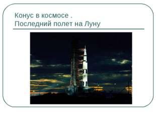 Конус в космосе . Последний полет на Луну