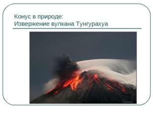Конус в природе: Извержение вулкана Тунгурахуа