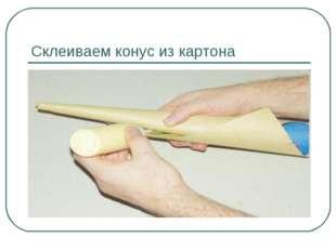 Склеиваем конус из картона