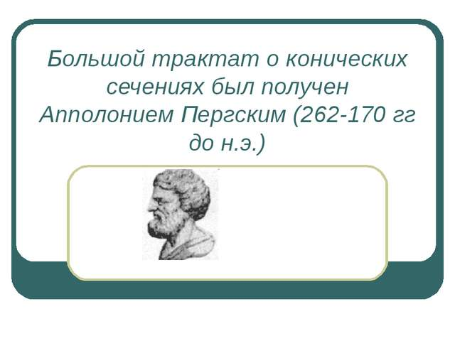 Большой трактат о конических сечениях был получен Апполонием Пергским (262-17...