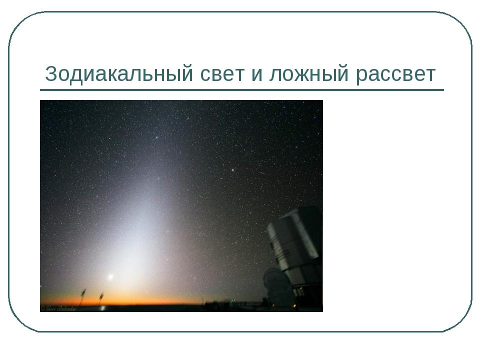 Зодиакальный свет и ложный рассвет