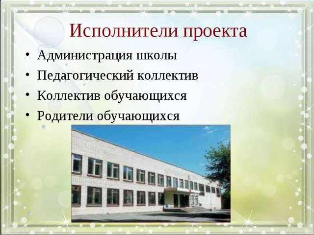 Исполнители проекта Администрация школы Педагогический коллектив Коллектив об...