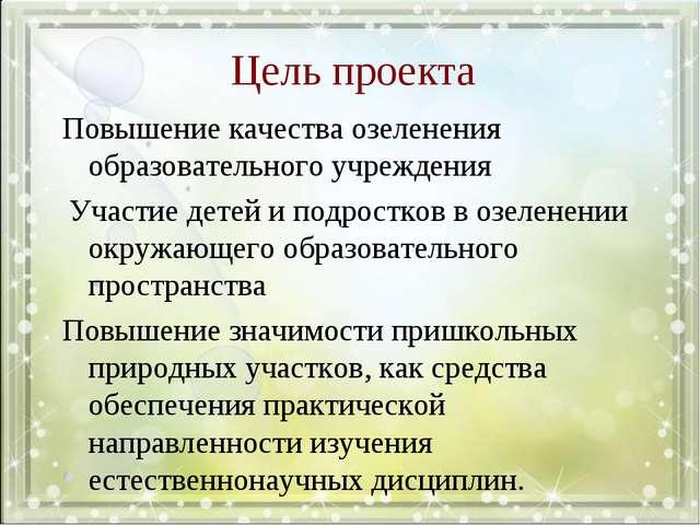 Цель проекта Повышение качества озеленения образовательного учреждения Участи...