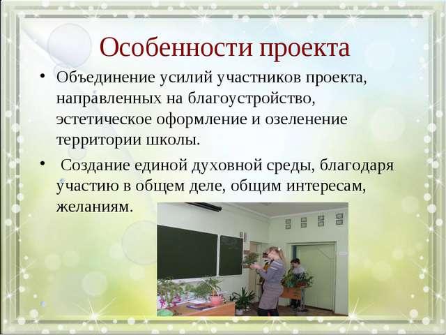 Особенности проекта Объединение усилий участников проекта, направленных на бл...