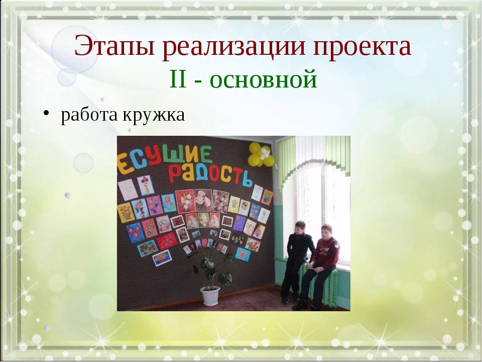 Этапы реализации проекта II - основной работа кружка