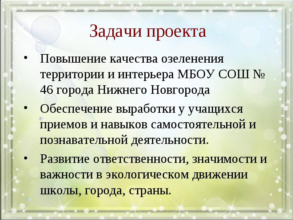 Задачи проекта Повышение качества озеленения территории и интерьера МБОУ СОШ...