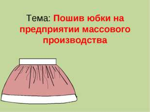 Тема: Пошив юбки на предприятии массового производства
