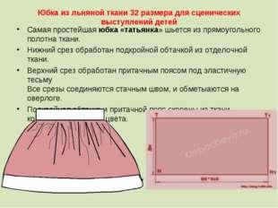 Юбка из льняной ткани 32 размера для сценических выступлений детей Самая прос