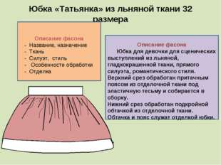 Юбка «Татьянка» из льняной ткани 32 размера Описание фасона - Название, назна