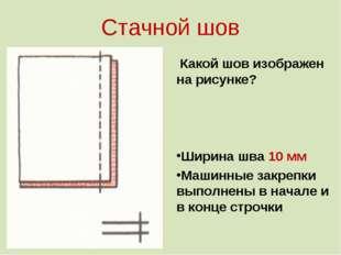 Стачной шов Какой шов изображен на рисунке? Ширина шва 10 мм Машинные закрепк