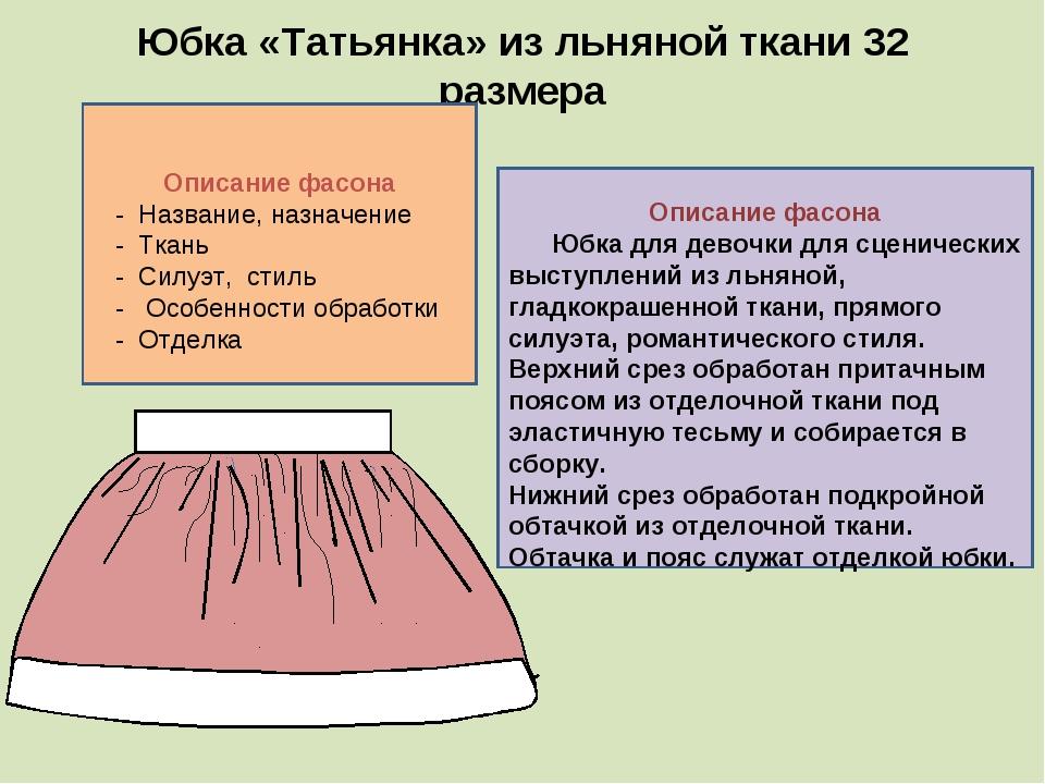 Юбка «Татьянка» из льняной ткани 32 размера Описание фасона - Название, назна...
