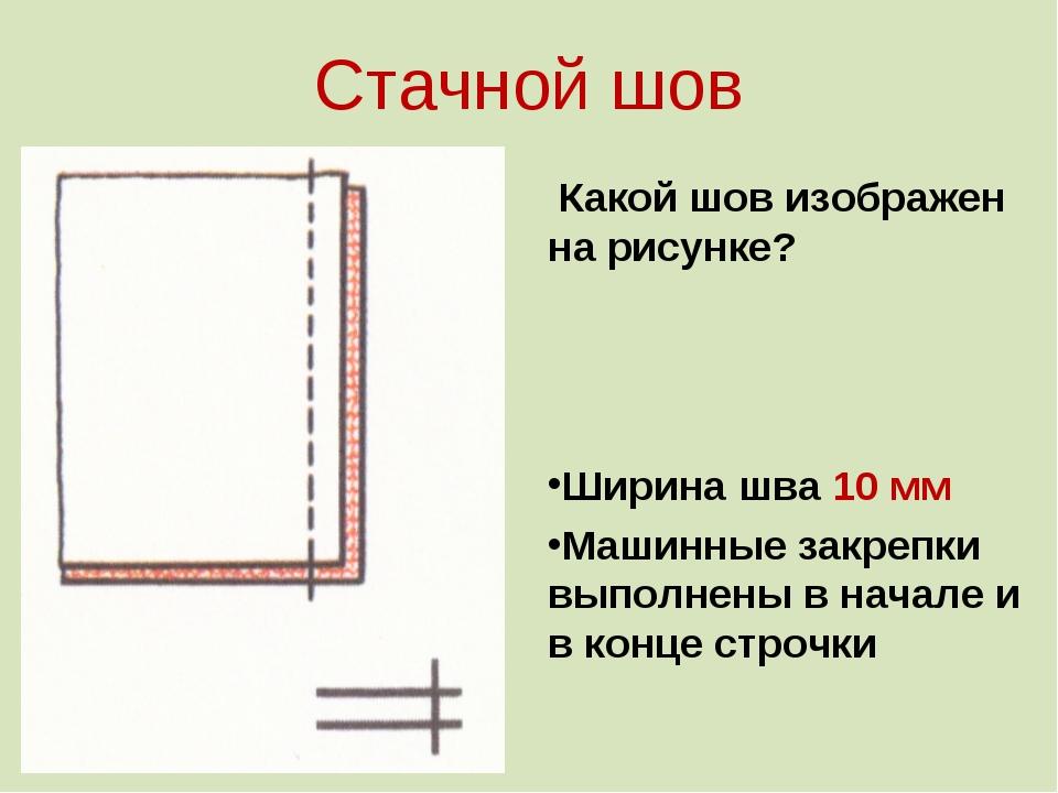 Стачной шов Какой шов изображен на рисунке? Ширина шва 10 мм Машинные закрепк...