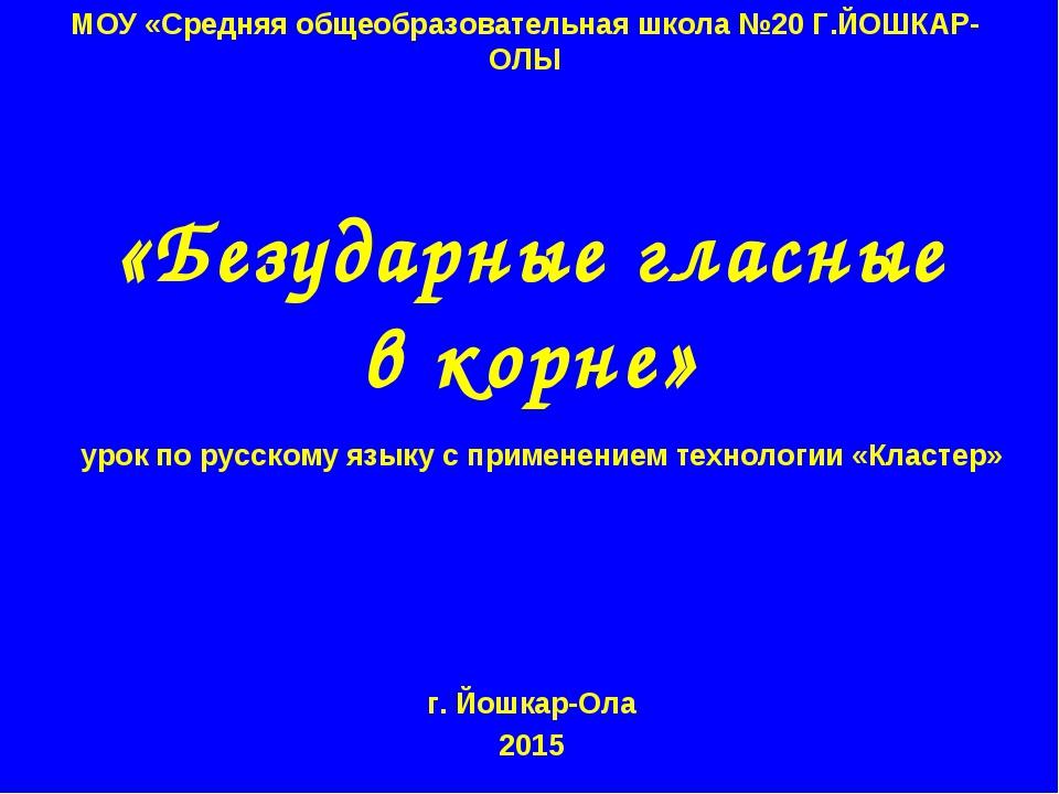 «Безударные гласные в корне» МОУ «Средняя общеобразовательная школа №20 Г.ЙОШ...