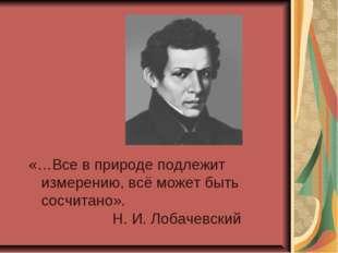 «…Все в природе подлежит измерению, всё может быть сосчитано». Н. И. Лобачевс