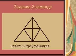 Задание 2 команде Ответ: 13 треугольников