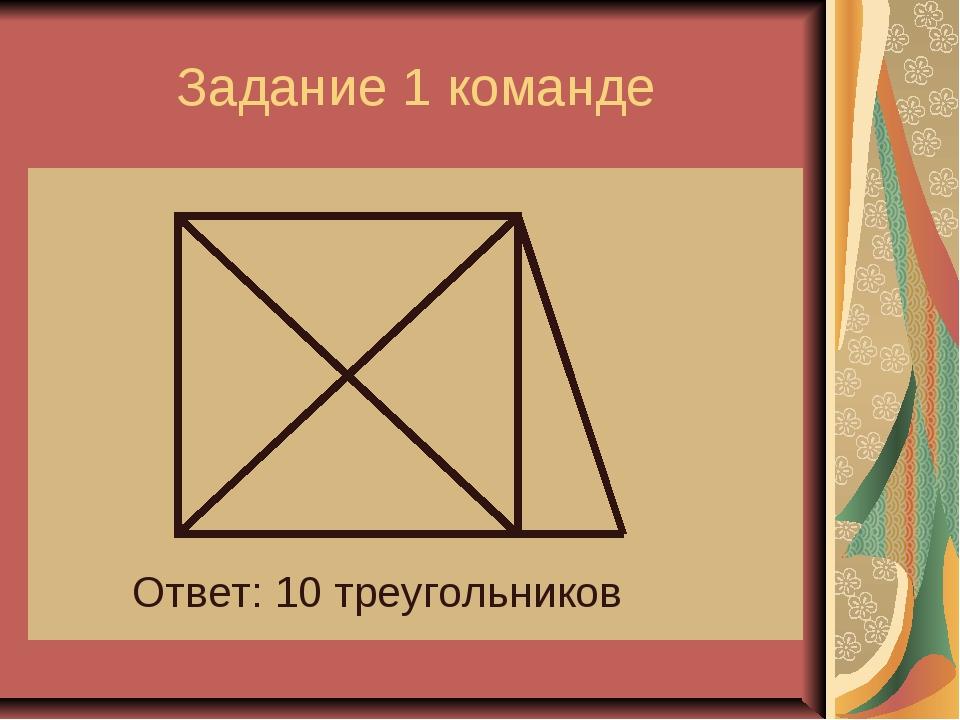 Задание 1 команде Ответ: 10 треугольников