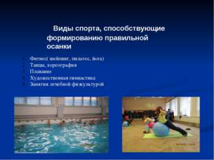 Виды спорта, способствующие формированию правильной осанки Фитнес( шейпинг,