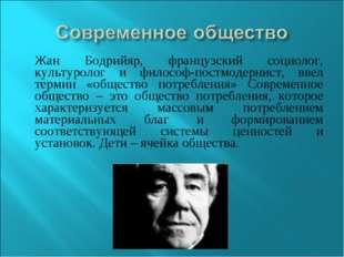 Жан Бодрийяр, французский социолог, культуролог и философ-постмодернист, вве