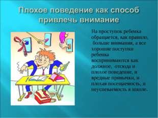На проступок ребенка обращается, как правило, больше внимания, а все хорошие