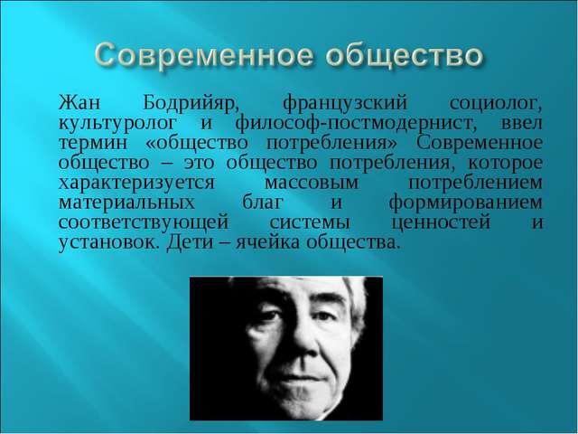 Жан Бодрийяр, французский социолог, культуролог и философ-постмодернист, вве...