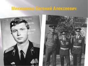 Микишенко Евгений Алексеевич