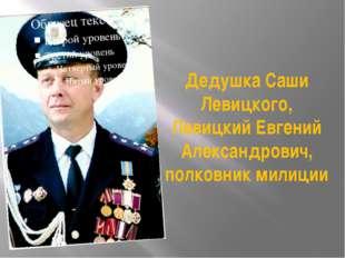 Дедушка Саши Левицкого, Левицкий Евгений Александрович, полковник милиции