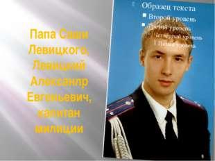 Папа Саши Левицкого, Левицкий Алексанлр Евгеньевич, капитан милиции