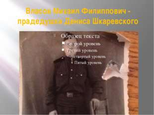 Власов Михаил Филиппович - прадедушка Дениса Шкаревского
