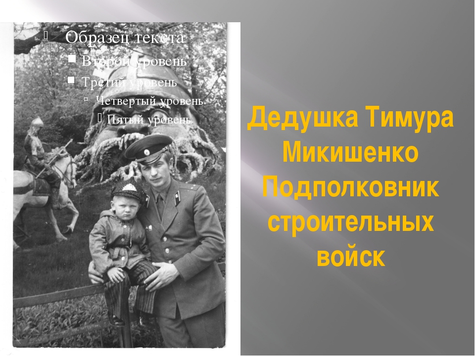 Дедушка Тимура Микишенко Подполковник строительных войск