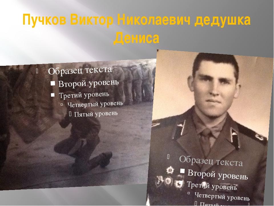 Пучков Виктор Николаевич дедушка Дениса
