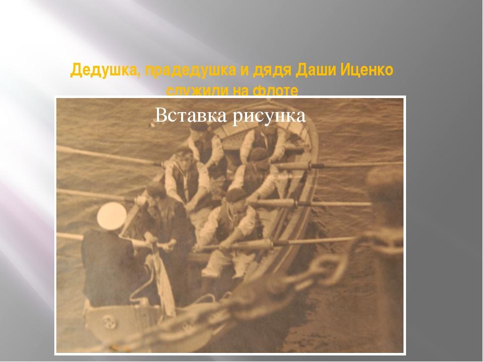 Дедушка, прадедушка и дядя Даши Иценко служили на флоте