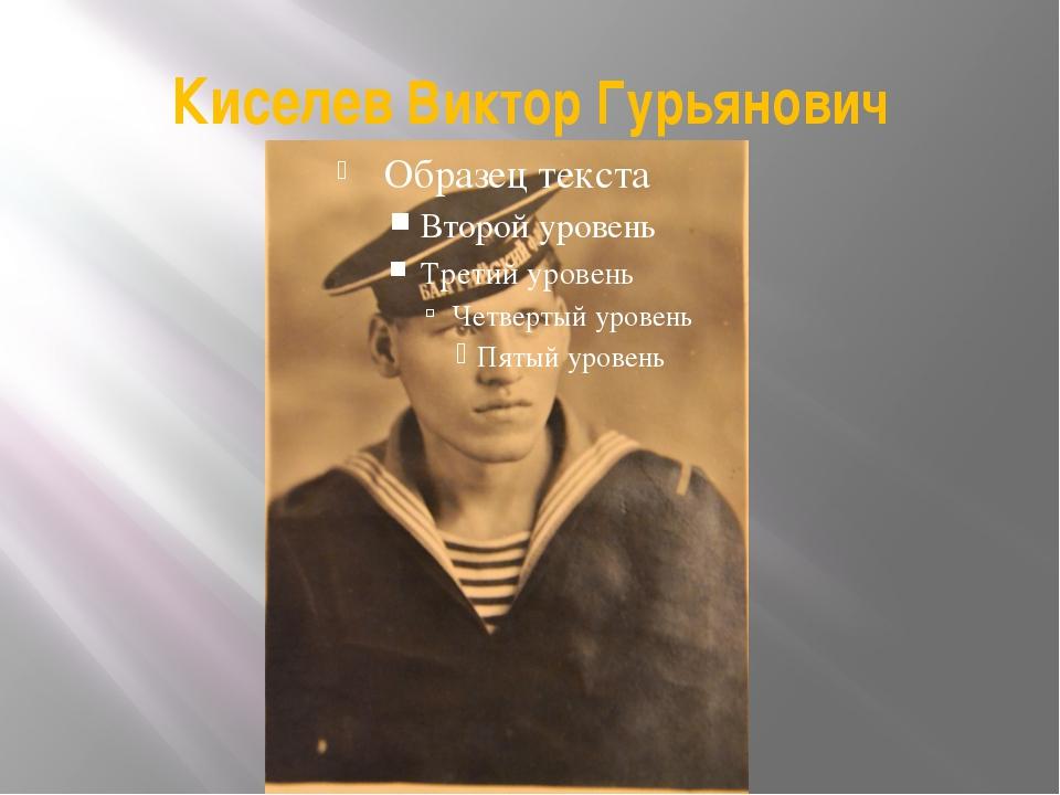 Киселев Виктор Гурьянович