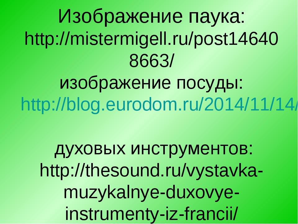 Изображение паука: http://mistermigell.ru/post146408663/ изображение посуды:...