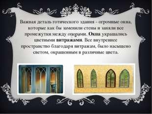 Важная деталь готического здания - огромные окна, которые как бы заменили сте