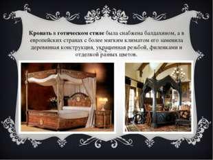 Кроватьвготическом стилебыла снабжена балдахином, а в европейских странах