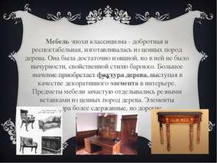 Мебельэпохи классицизма - добротная и респектабельная, изготавливалась из це