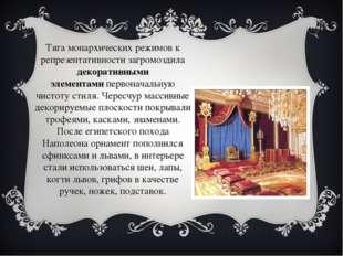 Тяга монархических режимов к репрезентативности загромоздила декоративными эл