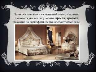 Залы обставлялись на античный манер - прямые длинные кушетки, неудобныекресл