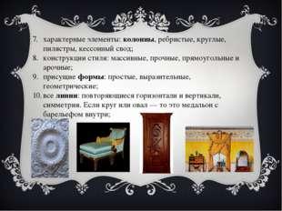 характерные элементы:колонны, ребристые, круглые, пилястры, кессонный свод;