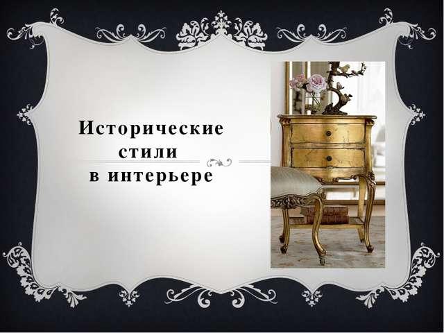 Исторические стили в интерьере
