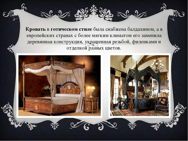 Кроватьвготическом стилебыла снабжена балдахином, а в европейских странах...