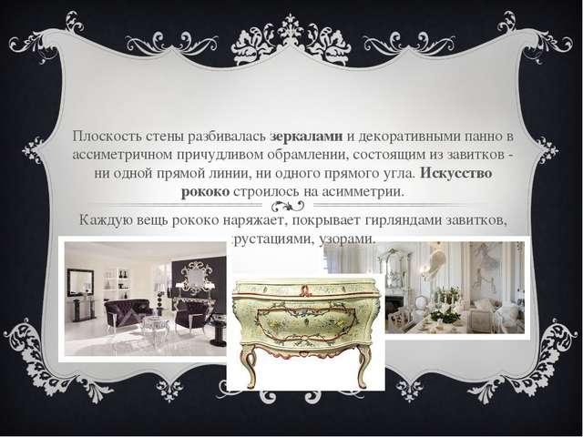 Плоскость стены разбиваласьзеркаламии декоративными панно в ассиметричном п...