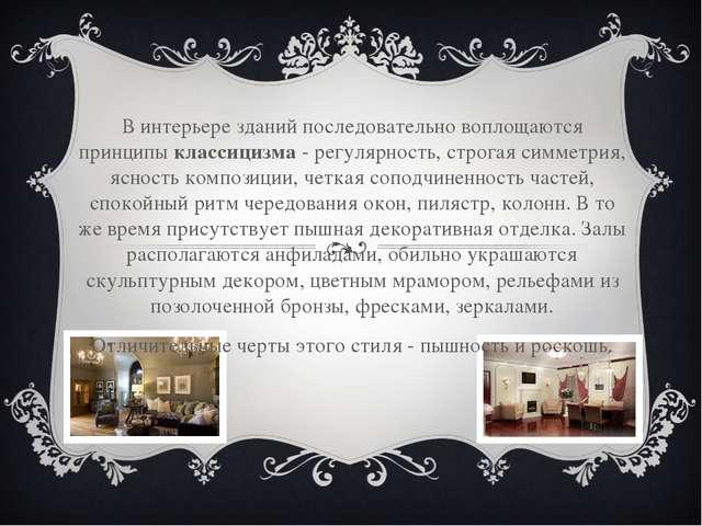 В интерьере зданий последовательно воплощаются принципы классицизма- регуля...