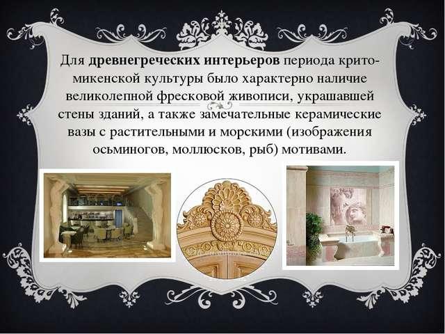 Длядревнегреческих интерьеровпериода крито-микенской культуры было характер...