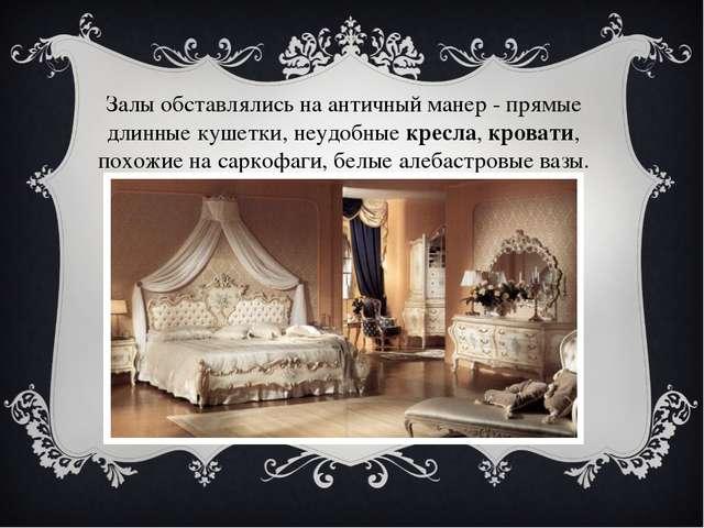 Залы обставлялись на античный манер - прямые длинные кушетки, неудобныекресл...