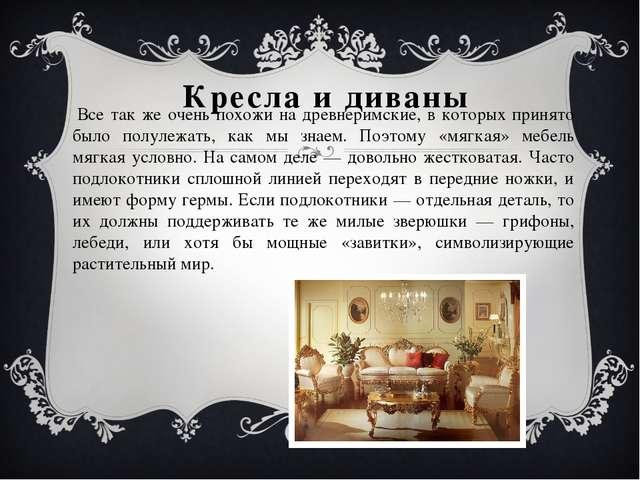 Кресла и диваны Все так же очень похожи на древнеримские, в которых принято...