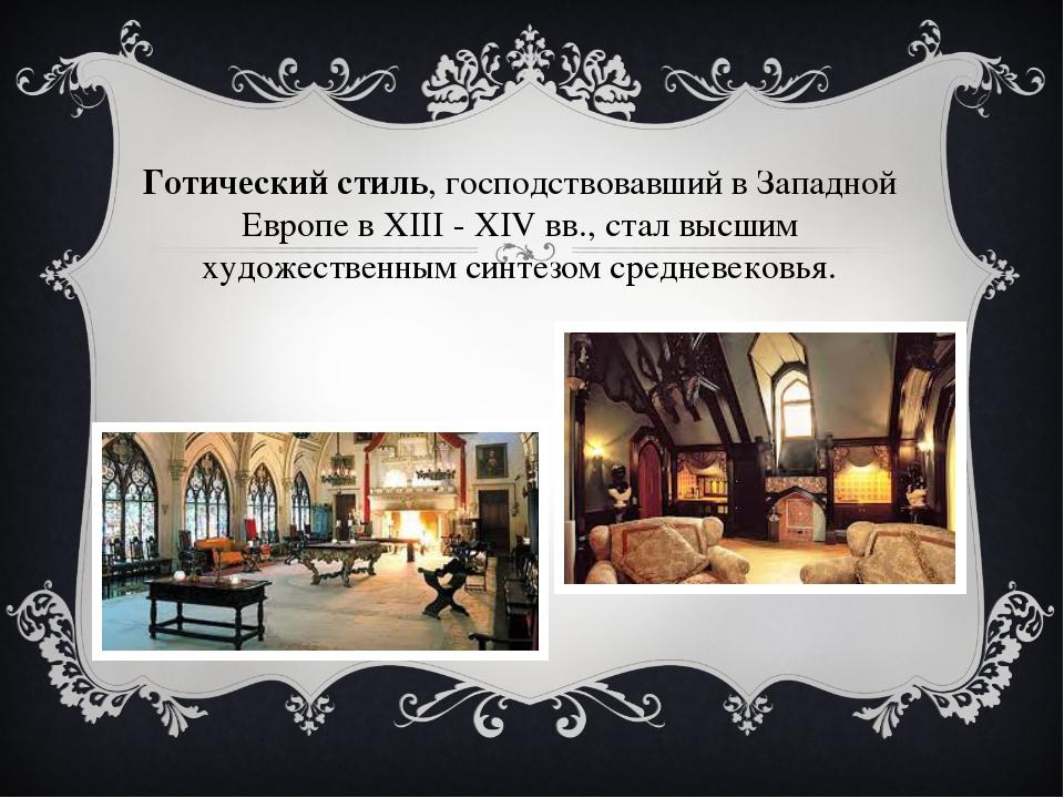 Готический стиль, господствовавший в Западной Европе в XIII - XIV вв., стал в...