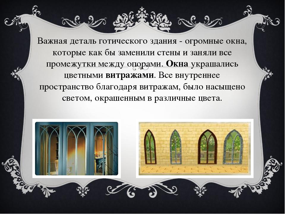 Важная деталь готического здания - огромные окна, которые как бы заменили сте...